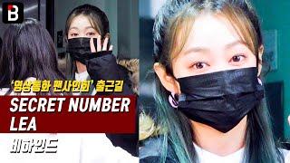 시크릿넘버(SECRET NUMBER) 레아(LÉA), '영상통화 팬사인회' 출근길