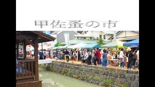 2017.10.1 SUNDAY 熊本県上益城郡の甲佐町商店街で開催された蚤の市。 ...