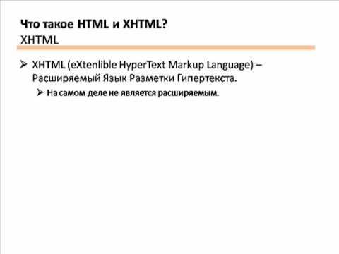 История и различия HTML и XHTML