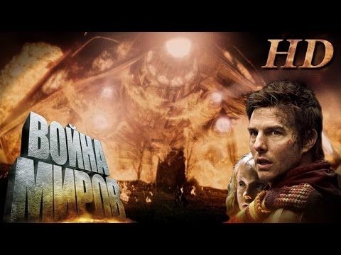 Война миров (2005) - Дублированный Трейлер HD