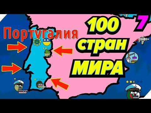 100 Стран МИРА принадлежит Украине!! - Игра Dictators No Peace Countryballs #7