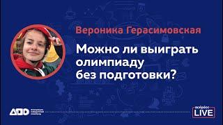 Вероника Герасимовская: Можно ли выиграть олимпиаду без подготовки?