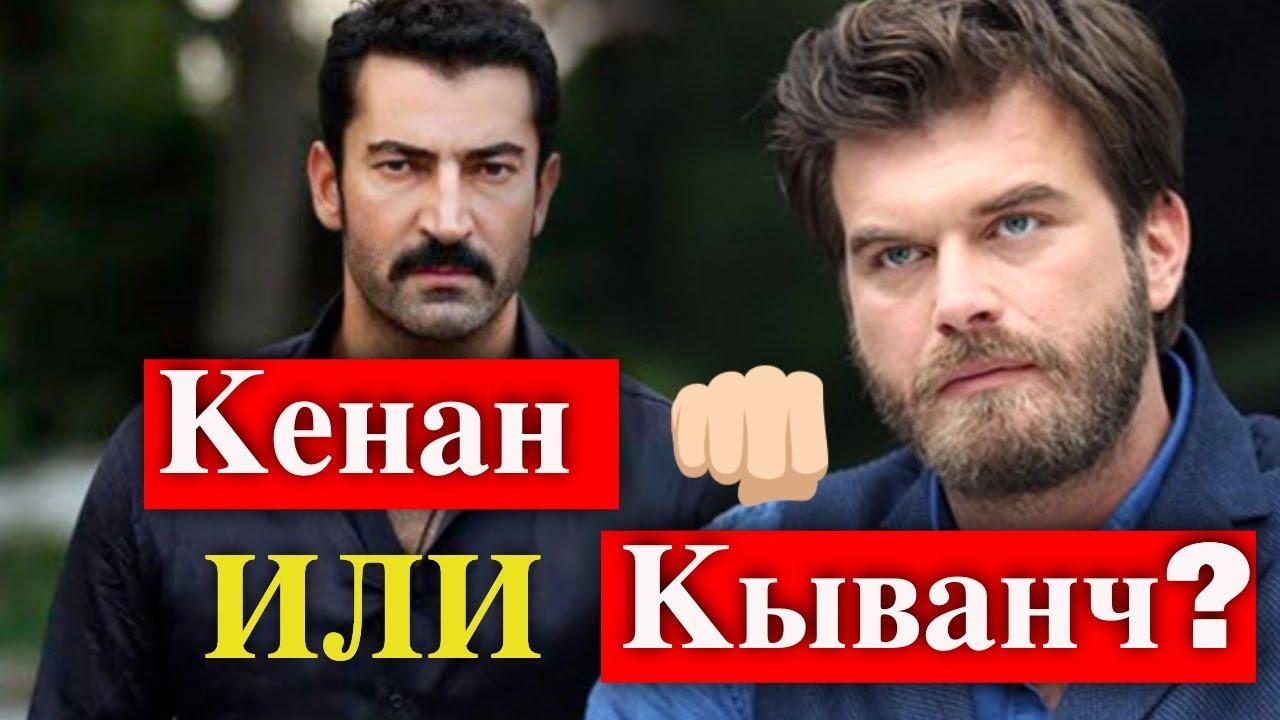 Кенан Имирзалыоглу или Кыванч Татлытуг: кто станет героем нового сериала?