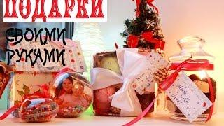 DIY: Новогодние подарки своими руками | VeneraDIY