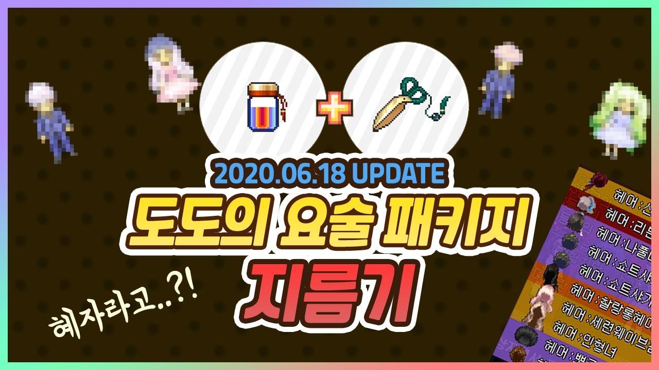 [바람의나라]2020.06.18업데이트! 헤어 요술가위 지름기!! (feat.뭐요)