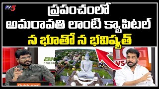 Hero Shivaji Emotional Words On AP Capital Amaravati | TV5 Murthy | TV5 News Special