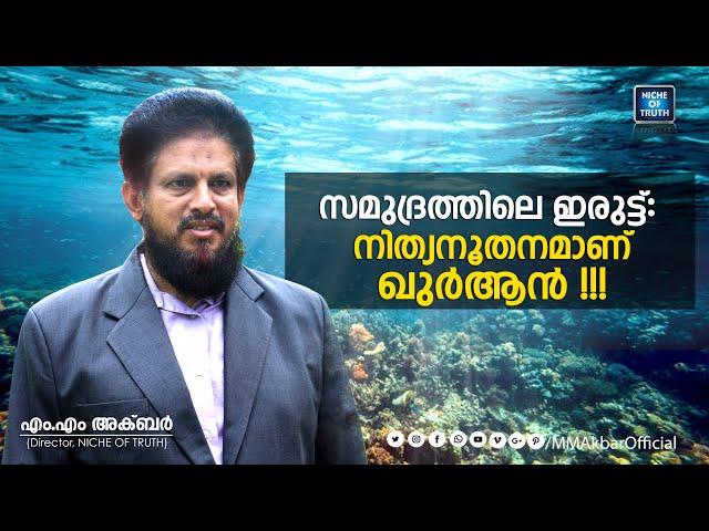 സമുദ്രത്തിലെ ഇരുട്ട്: നിത്യനൂതനമാണ് ഖുർആൻ !!!  Dark in the deepsea   #Quran   MM Akbar
