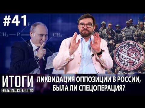 Кого надо, того и отравили! Как Путину впервые извиняться пришлось. Мавзолей Ленина как спойлер