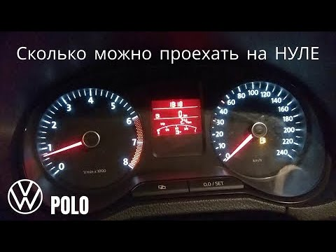 VW POLO sedan Сколько проедет на пустом баке. Эксперемент