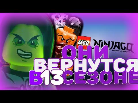 ВСЕ ЗЛОДЕИ ВЕРНУТСЯ В 13 СЕЗОНЕ LEGO NINJAGO?! ТЕОРИИ ОТ ПОДПИСЧИКОВ #1
