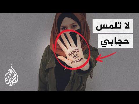 قرار المحكمة العليا بالاتحاد الأوروبي حول الحجاب يثير الجدل
