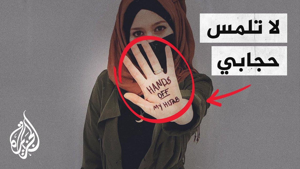 قرار المحكمة العليا بالاتحاد الأوروبي حول الحجاب يثير الجدل  - 06:53-2021 / 7 / 17