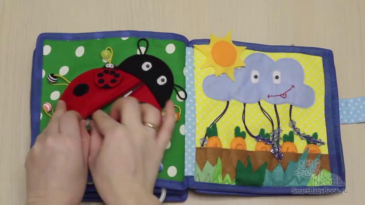 Развивающая мягкая книжка своими руками для Мишель - YouTube