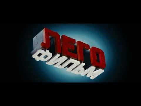 Смотреть мультфильм лего 2014