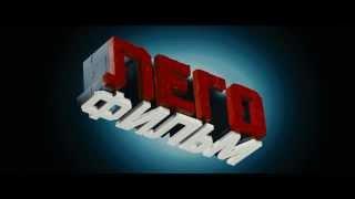 Лего. Фильм (2014) Русский трейлер