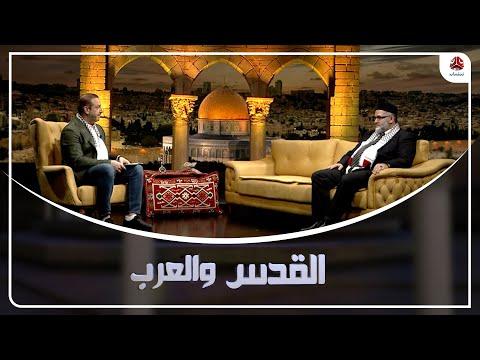 أسبوع القدس .. تذكير بالمدينة الأسيرة | القدس والعرب