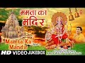 ममता का मंदिर I Navratri 2019 Special I Mamta Ka Mandir I Superhit Collection of Devi Bhajans