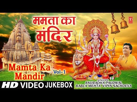 ममता का मंदिर I Navratri 2018 Special I Mamta Ka Mandir I Superhit Collection Of Devi Bhajans