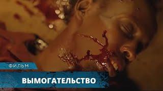 ОСТРОСЮЖЕТНЫЙ КРИМИНАЛЬНЫЙ ТРИЛЛЕР! Вымогательство. Лучшие Фильмы Ужасов
