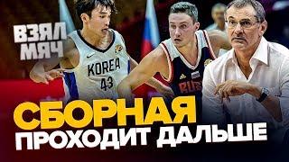 КОМАНДА БАЗАРЕВИЧА ВЫШЛА ИЗ ГРУППЫ | Сборная России на Кубке мира по баскетболу