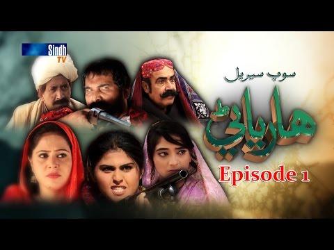 Sindh TV Soap Serial HARYANI EP1 - 17-4-2017 - HD1080p -SindhTVHD