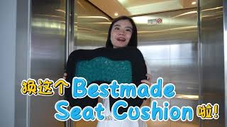 身为上班族每天都腰酸背痛?这个或许能够帮到你 - Bestmade Seat Cushion