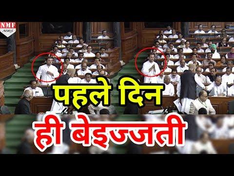 पहले ही दिन Parliament में हुआ Rahul का अपमान, Farooq Abdullah ने नहीं मिलाया हाथ