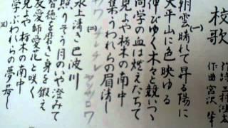 餃子専門店安安 栃木市立栃木南中学校校歌 尺八