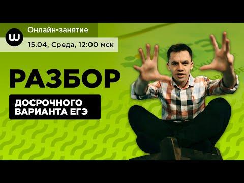 ДОСРОЧНЫЙ ВАРИАНТ ЕГЭ   БИОЛОГИЯ 2020   РАЗБОР   Даниил Дарвин