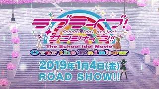 「ラブライブ!サンシャイン!!The School Idol Movie Over the Rainbow」劇場本予告(15秒ver.)