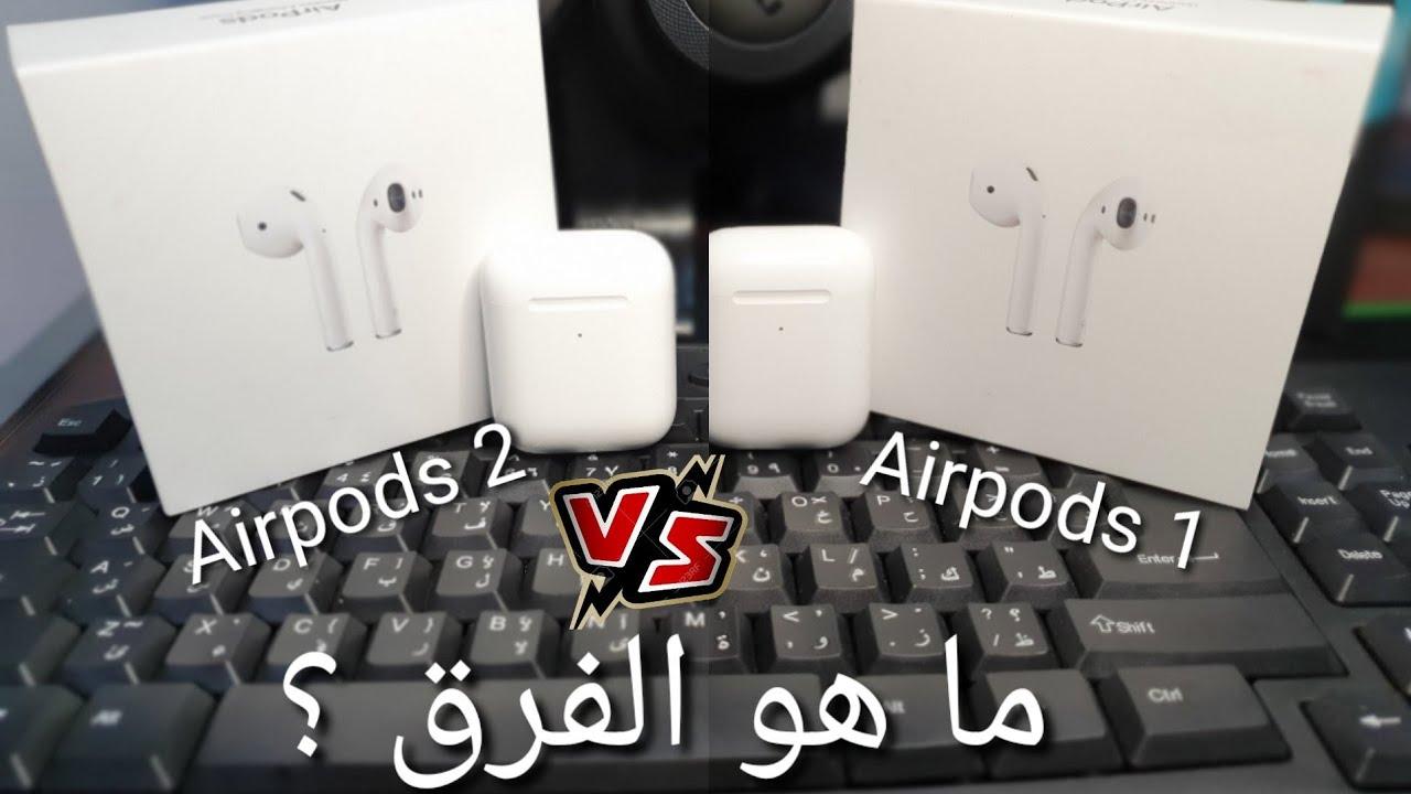 مقارنه بين سماعات ابل اللاسلكية ايربودز 2 و ايربودز 1 Apple Airpods 2 Vs Airpods 1 Youtube