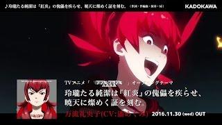 ブブキ・ブランキ 星の巨人 OPテーマシングル試聴動画