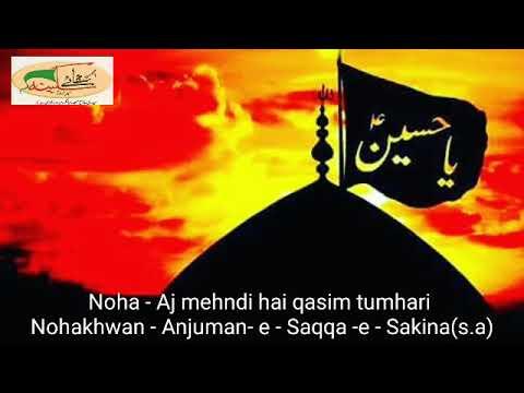 Anjuman e saqqa e sakina       Noha - Aj Mehndi  hai Qasim Tumhari