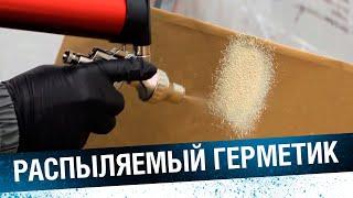 РАСПЫЛЯЕМЫЙ ГЕРМЕТИК для автомобиля. Как наносить кузовной распыляемый герметик