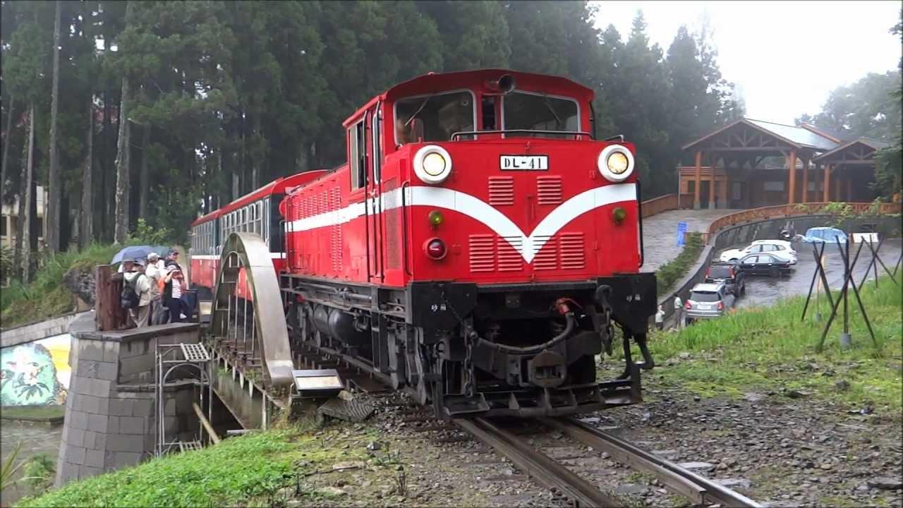 阿里山森林鐵路 Alishan Forest Railway - YouTube