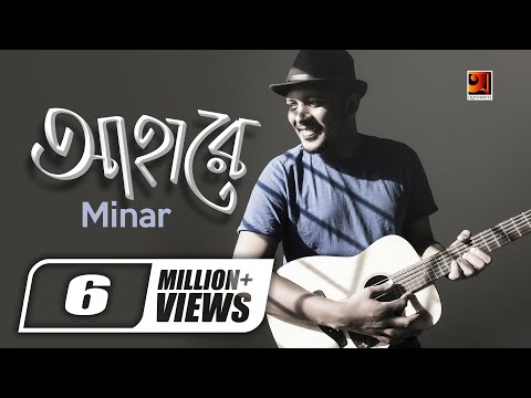 Bangla Music Video | Aha Re | by Minar | Superhit Bangla Song | HD1080p 2017 |  ☢☢ EXCLUSIVE ☢☢