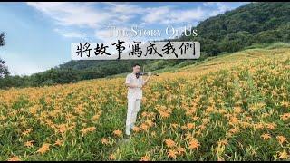 林俊傑 JJ Lin 【將故事寫成我們 The Story Of Us小提琴版本 Violin Cover BugKing 蟲蟲