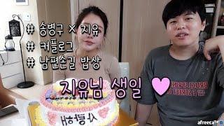 #7 [뱅지유] 지유님 생일..❤️