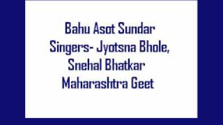 Bahu Asot Sundar- Jyotsna Bhole, Snehal Bhatkar, Maharashtra Geet