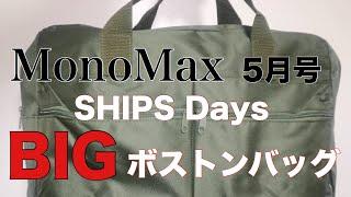 【雑誌付録】MonoMax 5月号 特別付録 シップスデイズBIGボストンバッグを開封してみた!