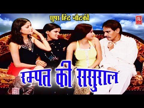 Rampat New Comedy | रम्पत की ससुराल | Rampat Harami | Full HD Nautanki  2017 | Rathor Cassette