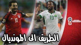 افضل 10 اهداف حاسمة أهلت المنتخبات العربيه الى كأس العالم | ما هو اجمل هدف فيهم؟ HD