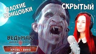 Вечер плохих концовок ◄ На смерть ◄ Ведьмак 3 Кровь и Вино DLC