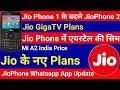 JioPhone 1 exchange with Jio Phone 2,Jio GigaTV Plan,Jio New Plans,Mi A2 India Price,VIVO NEX  #6