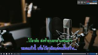 ไว้อาลัยแฟนเก่า - โซแมน (Cover Midi Karaoke)