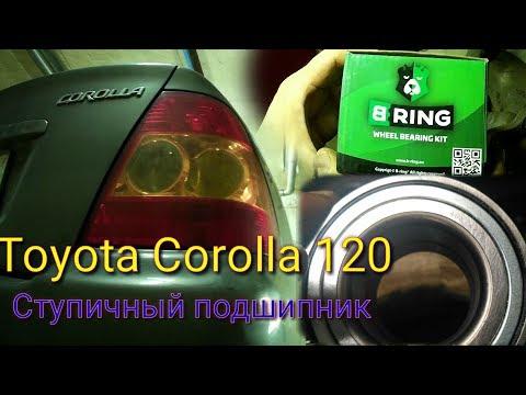 Toyota Corolla 120 Замена ступичного подшипника 🎭