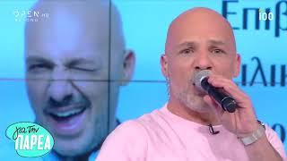 Για Την Παρέα με τον Νίκο Μουτσινά - 16/5/2019 | OPEN TV