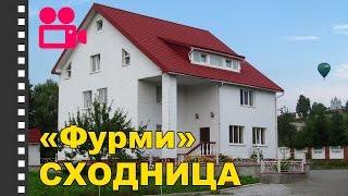 Мини-отель Фурми Сходница. Отдых в Карпатах(, 2015-04-17T06:41:13.000Z)