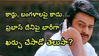 OMG! Prabhas Spending All His Earnings For Doing this | Baahubali Hero | Tollywood Heroes Hobbies
