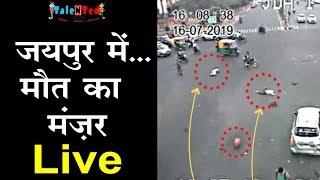 Jaipur का भयावह Accident, जहां मौत ने दो भाईयों को चपेट में ले लिया | Rajasthan |Talented India News